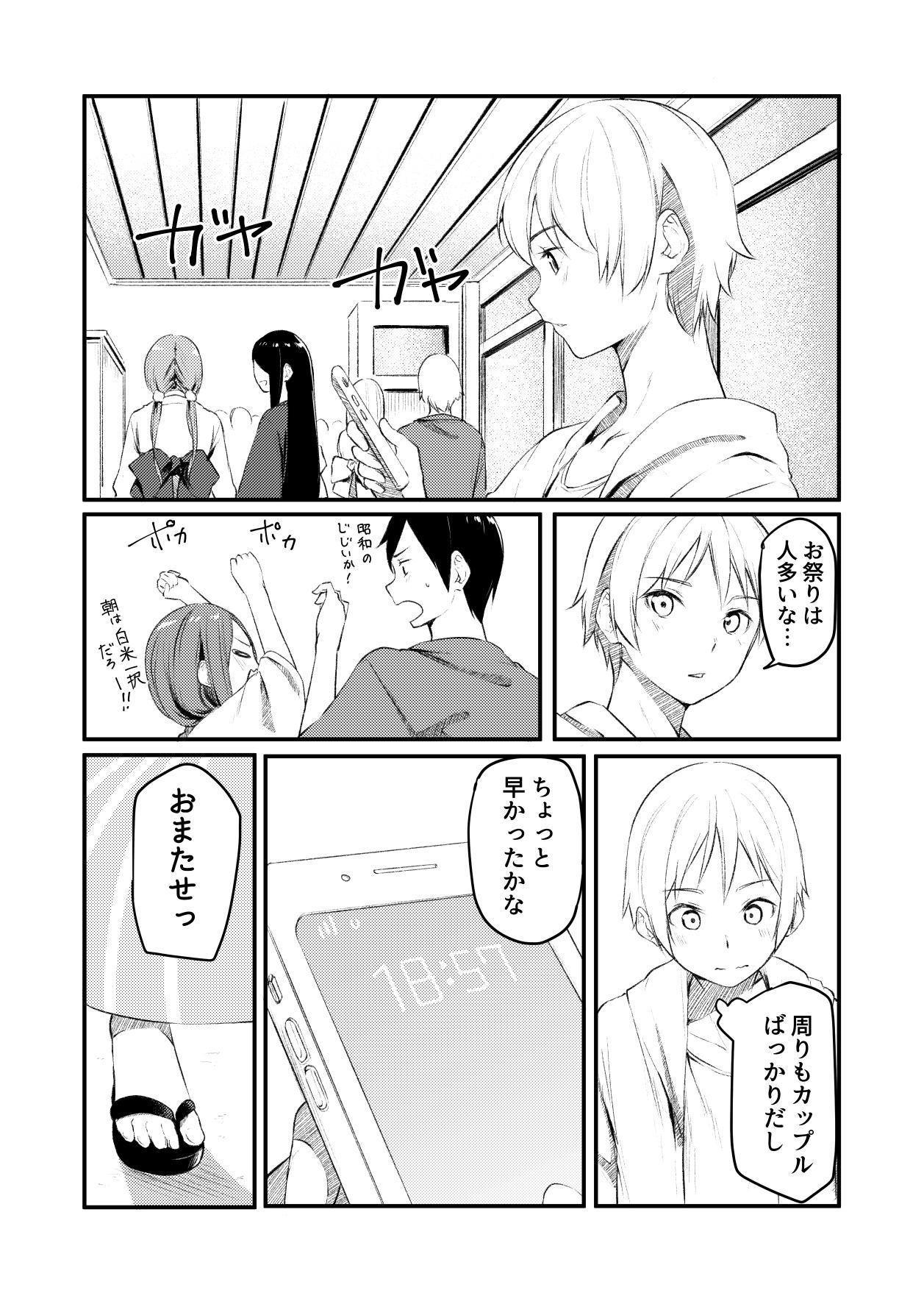 【創作漫画】彼女の浴衣姿を見て、俺無事死亡☆