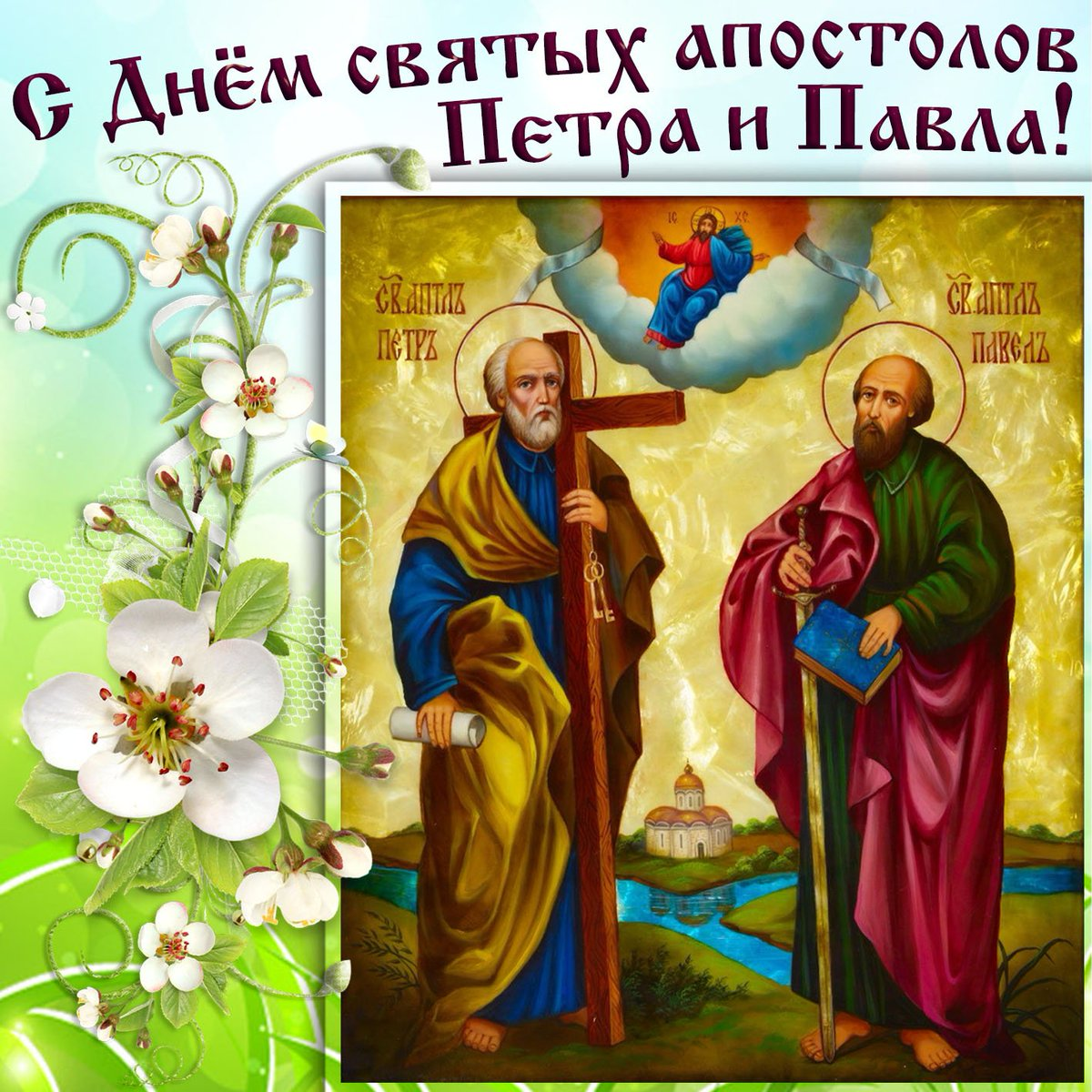 Поздравления с днем павла и петра апостолов