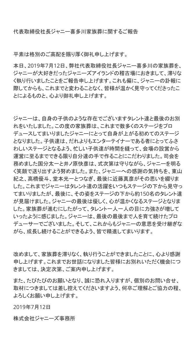【事務所発表全文】ジャニー喜多川さんの家族葬 タレント約150人出席でお別れ