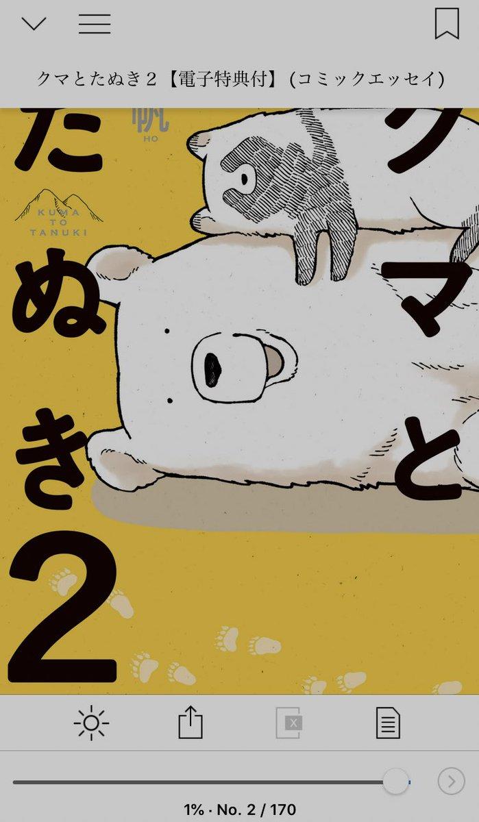クマとたぬき2に関する画像20