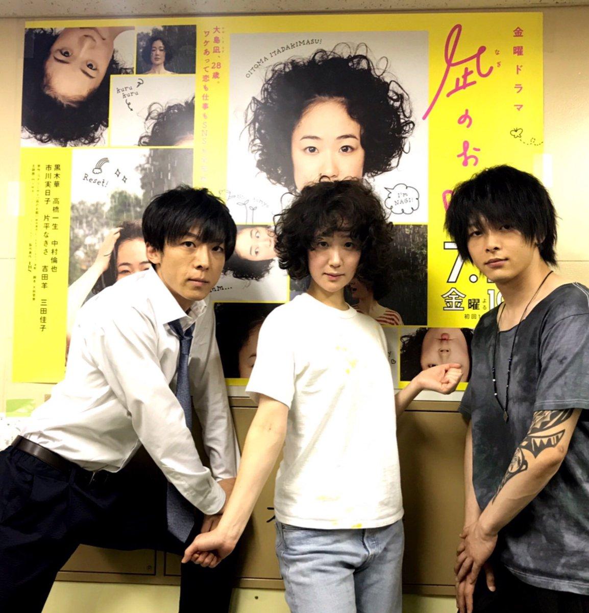 金曜ドラマ『凪のお暇』(なぎのおいとま)🌻@TBSテレビ on