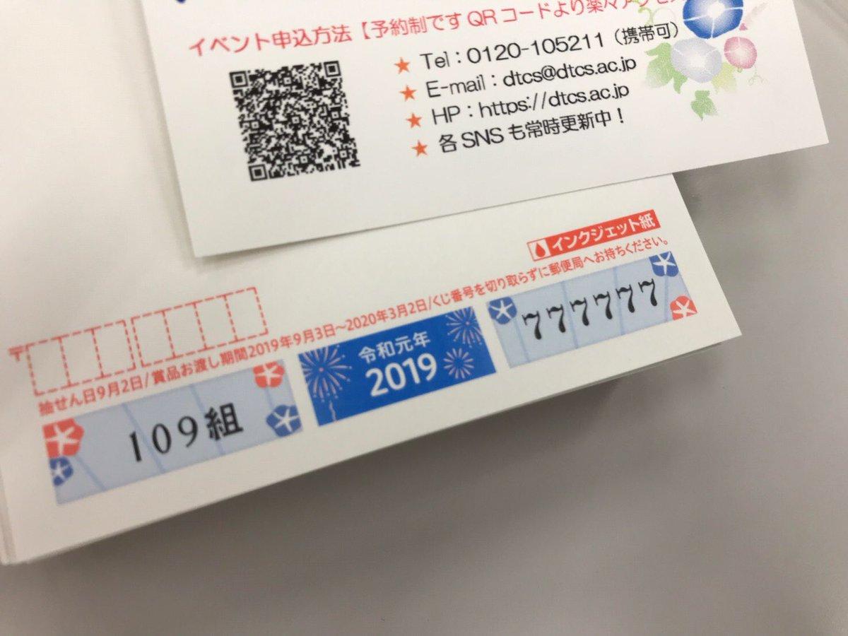 日本 かも めーる 当選 郵便 2020 番号 夏のおたより郵便葉書「かもめ~る」当選番号発表