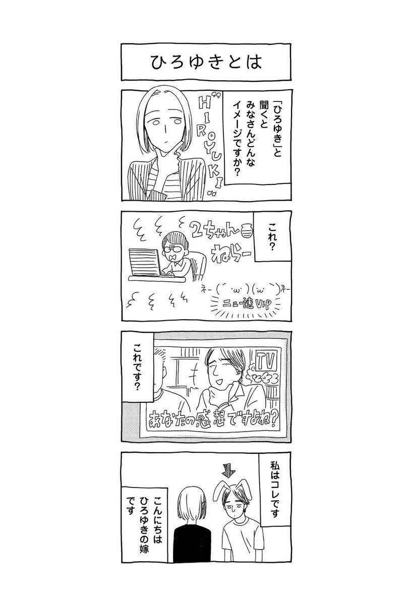 西村ひろゆき フォロワー わこ 日常おすそわけプロジェクト ひげおやじに関連した画像-01