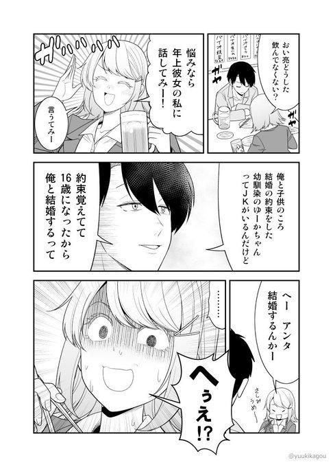 幼馴染JKと結婚するかもしれない話を彼女に話した結果(幼馴染JK求婚漫画2)