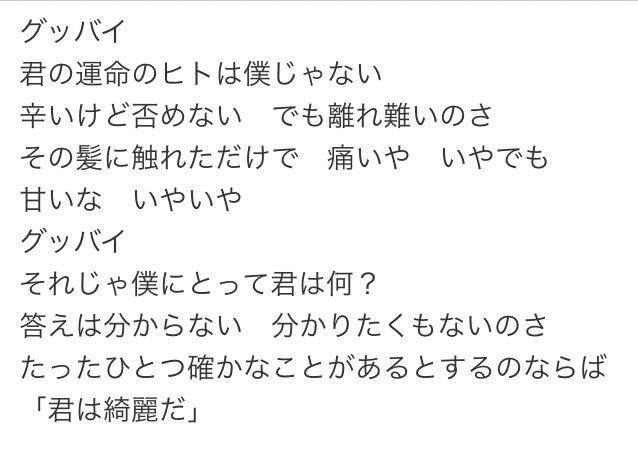 オフィシャル 髭 男 dism プレ テンダー 歌詞