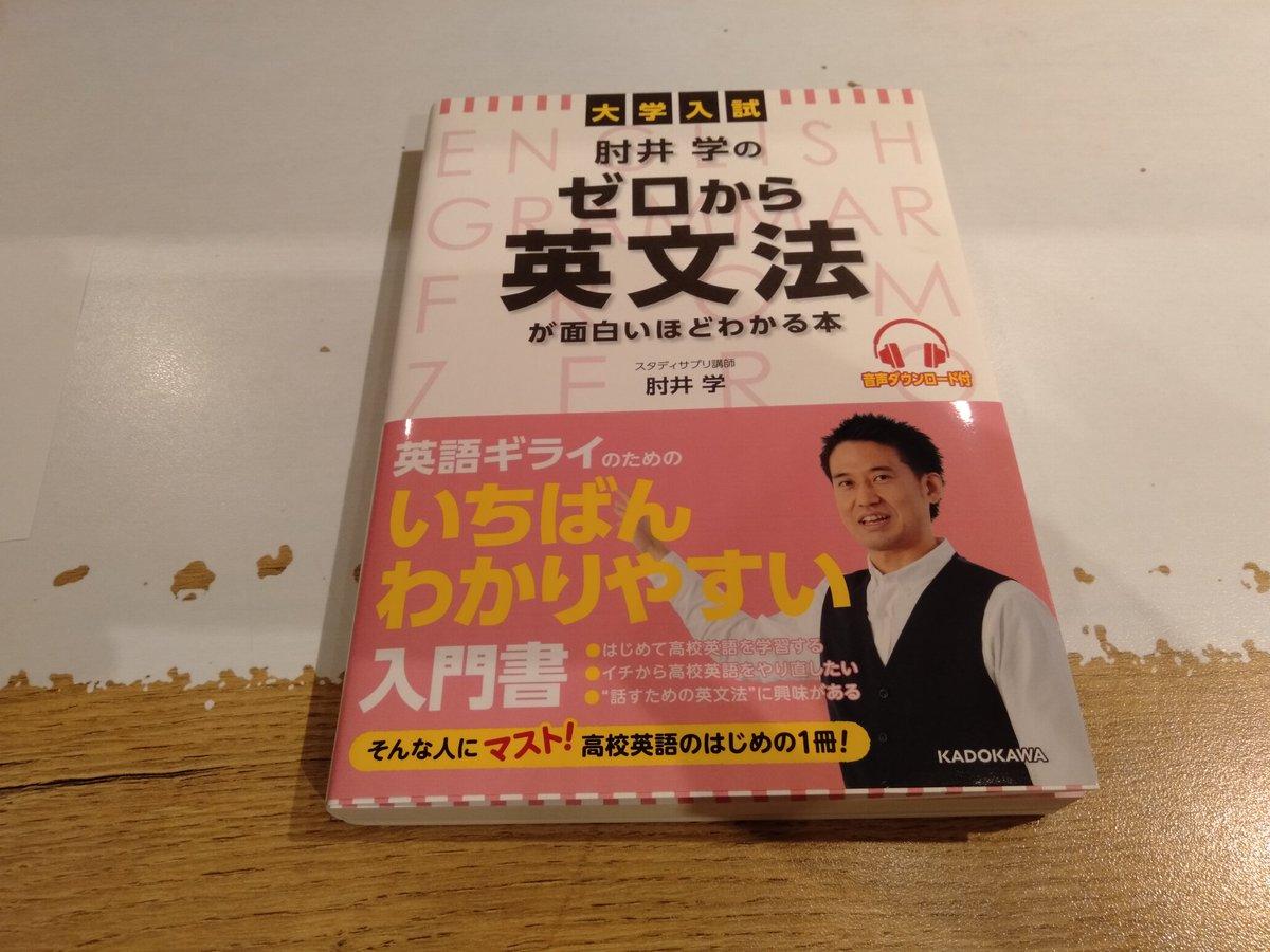 本 から 英文 肘井 面白い わかる ほど 法 の ゼロ が 学