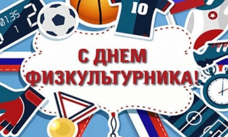 Картинки день физкультурника в россии 2019, мальчику