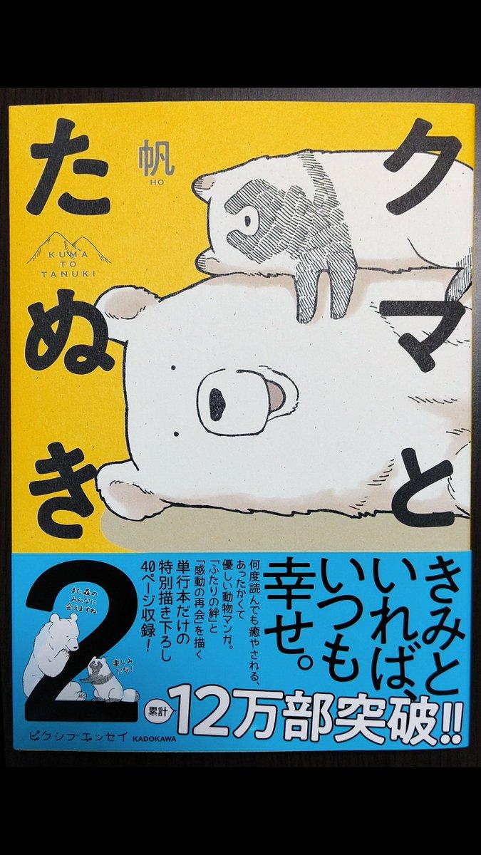 クマとたぬき2に関する画像8
