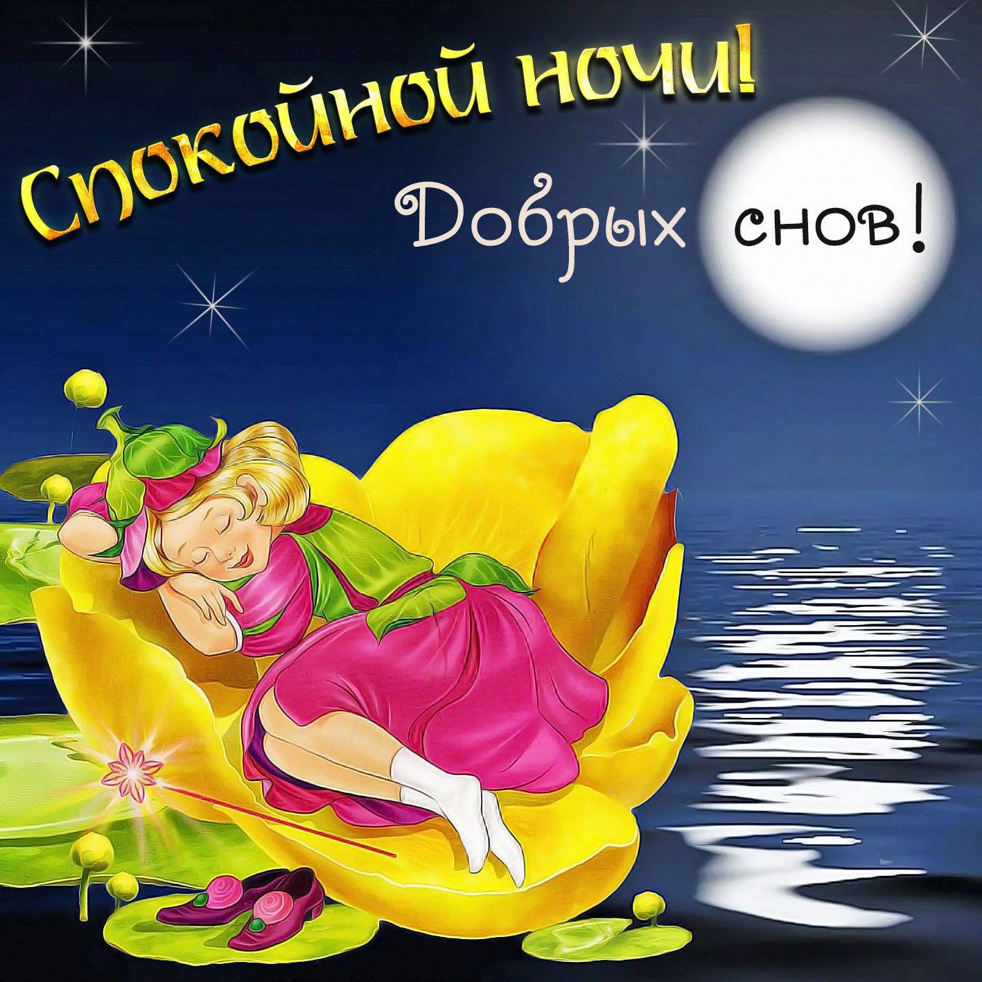 Открытки спокойной ночи и добрых снов