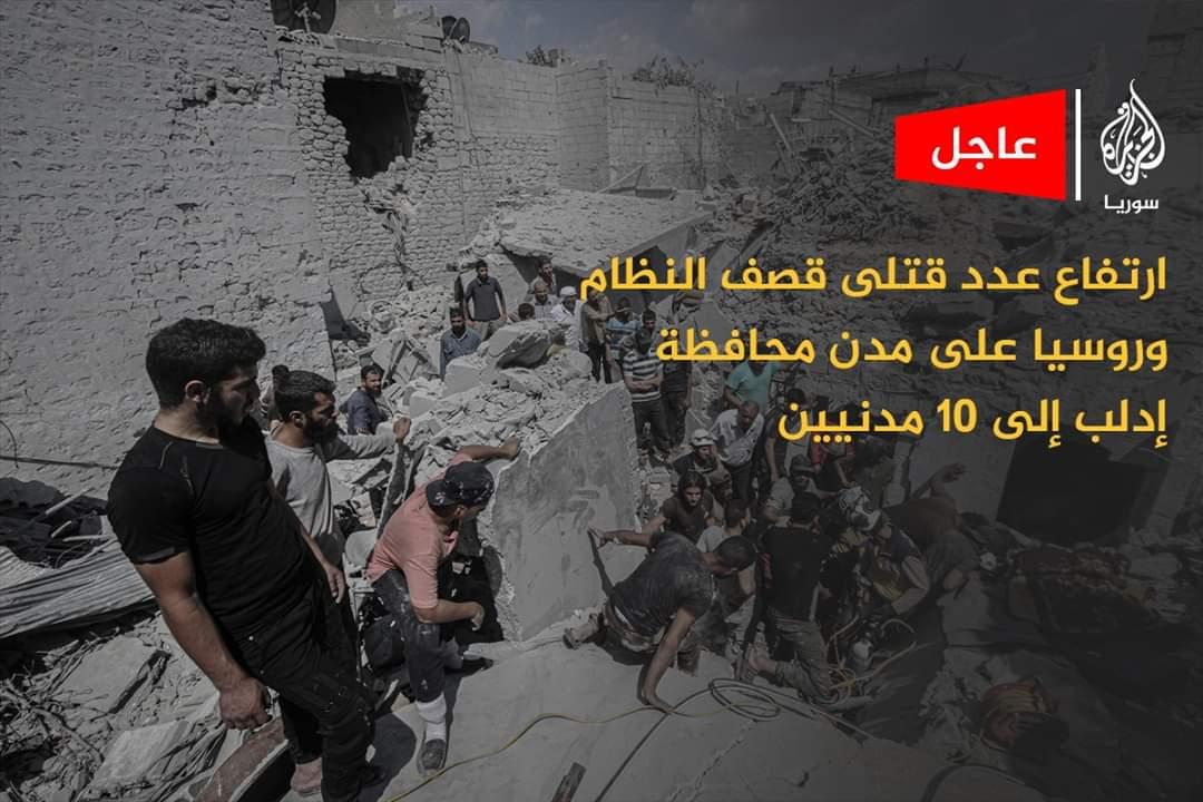 مراسل الجزيرة: ارتفاع عدد قتلى قصف النظام وروسيا على مدن محافظة #إدلب إلى 10 مدنيين