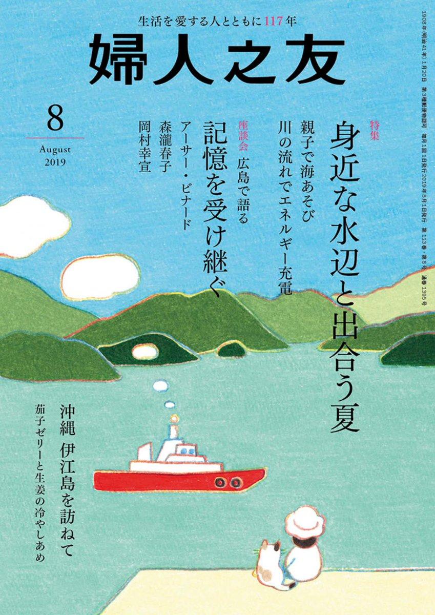 婦人之友 8月号 表紙絵を描かせていただきました。 瀬戸内海の景色です。 お気に入りの絵が描けました。 お近くの本屋さんで見つけてみてください🐈👒🐚 http://fujinnotomo.co.jp