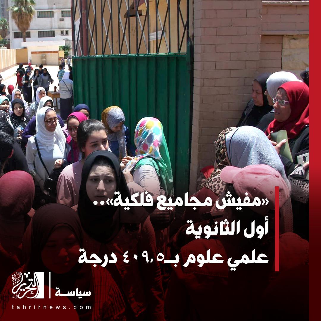 #التحرير| «مفيش مجاميع فلكية».. أول #الثانوية علمي علوم بـ409.5 درجةالتفاصيل.. http://www.tahrirnews.com/Story/1253464#الثانويه_العامه