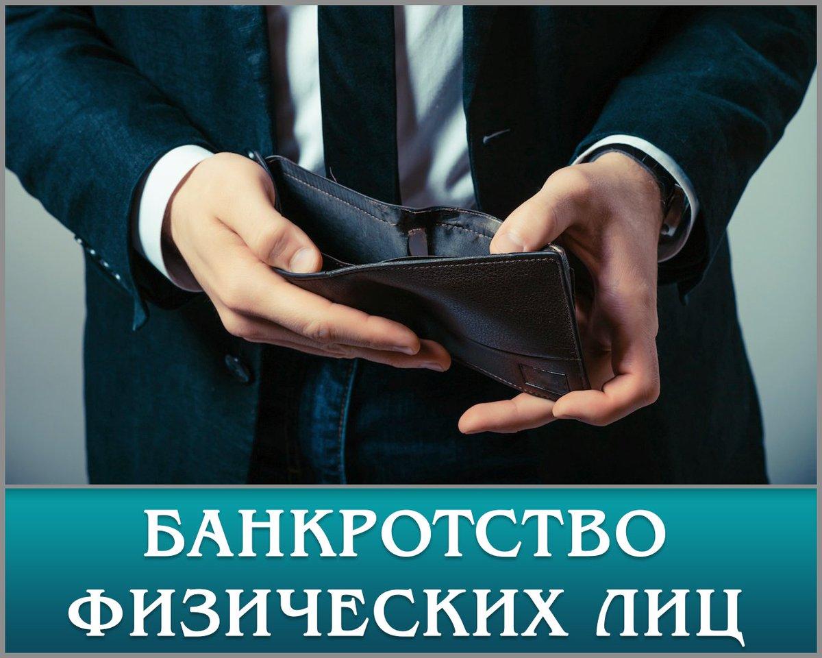 банкротство ликбез