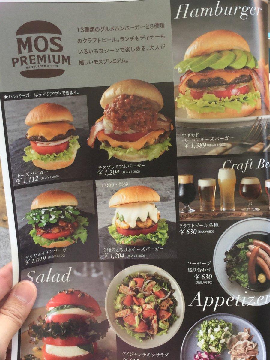 【速報】 モスバーガー「モスプレミアム」オープン! 高級バーガーで新規客層を取り込む