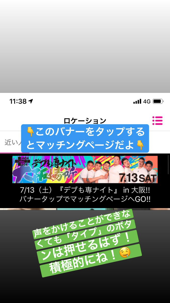 デブ ゲイ マッチングアプリ