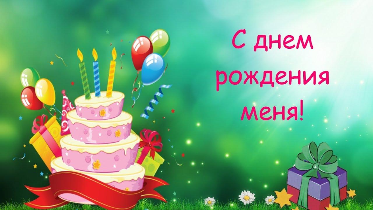 Поздравления с днем рождения у меня сегодня день рождения