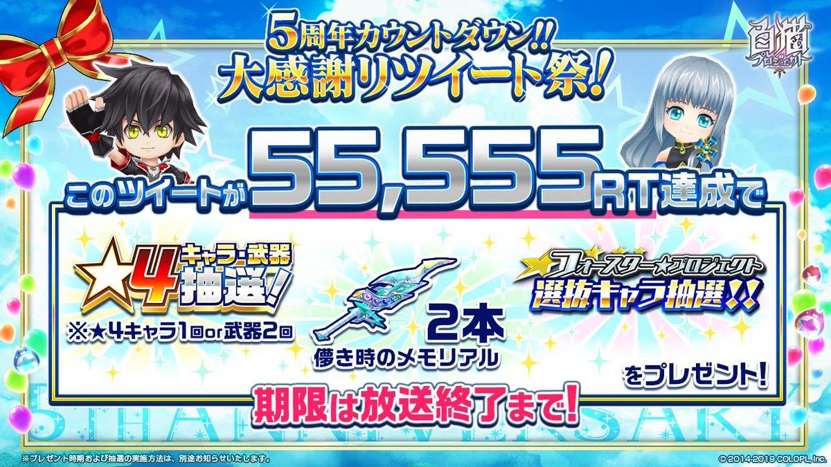 5周年記念RTキャンペーンをスタートするにゃฅ(●´ω`●)ฅ このツイートのRT数が55,555RT達成で、ゲーム内アイテムをプレゼント☆ 期限は今日の生放送終了まで! 皆さんどんどんRTをお願いします!  https://youtu.be/WNrvXlqARJk  https://live.nicovideo.jp/gate/lv320658913…  #白猫 #白猫5周年