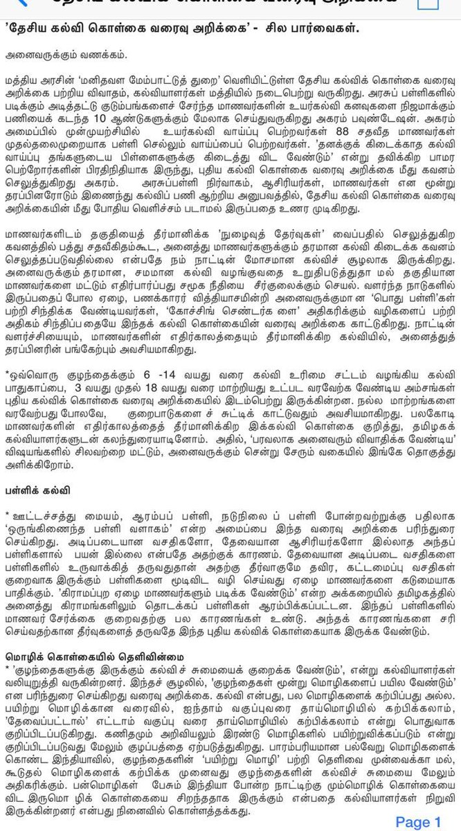 An understanding of the new #EducationPolicy in Tamil.   Link for Education policy in respective languages & to submit feedback -  https://innovate.mygov.in/new-education-policy-2019/…  @Suriya_offl
