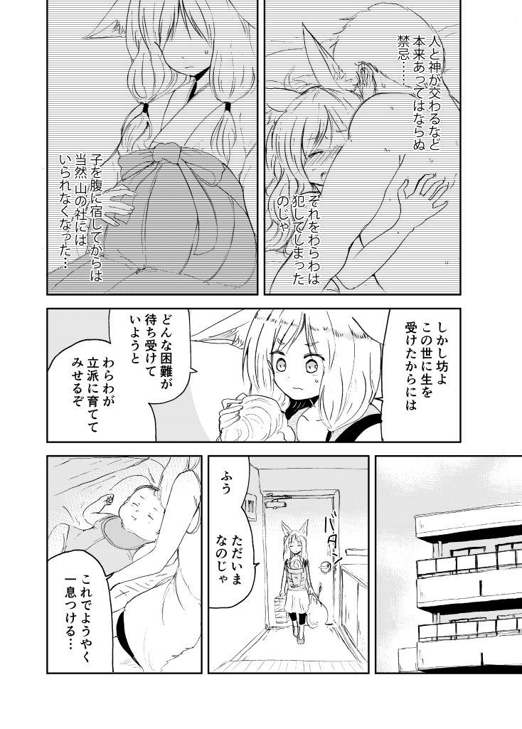 Batta@狐のお嫁ちゃん紙版4巻発売中さんの投稿画像