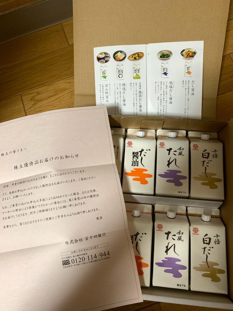 2020 ライザップ 株主 優待 カタログ