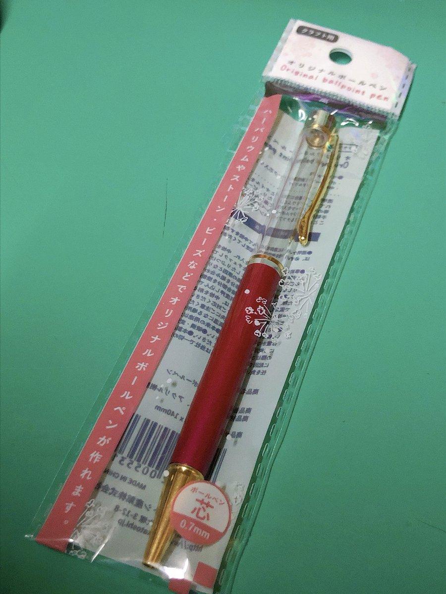 test ツイッターメディア - セリアにハーバリウムペン売ってたから早速おかん用に作ってみた!  今回は中にオイル入れてないけど、もちろん入れることも可能! カラーはホワイト・ゴールド・ピンク・マゼンタの4種!(今回はマゼンタを使用)  花材でもビーズでも、オリジナルのペンが気軽に作れるでー! #Seria #ハンドメイド https://t.co/b9v2uq3ACg