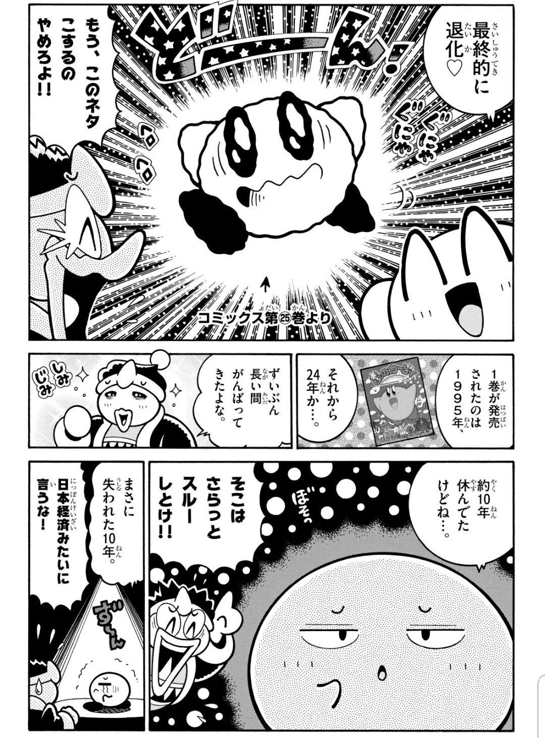 ひかわ作カービィ傑作選発売記念‼ネット公開の漫画が面白すぎるwww