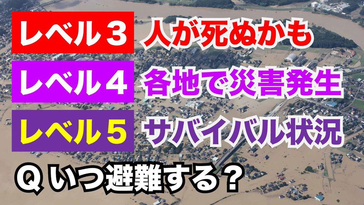 【YouTube最新動画】  知らないとヤバい【大雨警戒レベル】レベル5=あなたは助かりません https://youtu.be/9tUPewlLFe4  レベル5まで災害が発生しないと誤解している人も多いと思いますが、レベル3や4でも災害は発生します。7月初めに鹿児島県で土砂災害などが相次ぎましたが最後までレベル4でした。