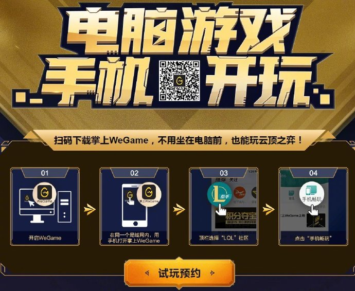 Tencent Launches Streaming App For PC Games On Smartphone