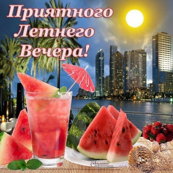 Добрый летний вечер картинки с пожеланиями красивые