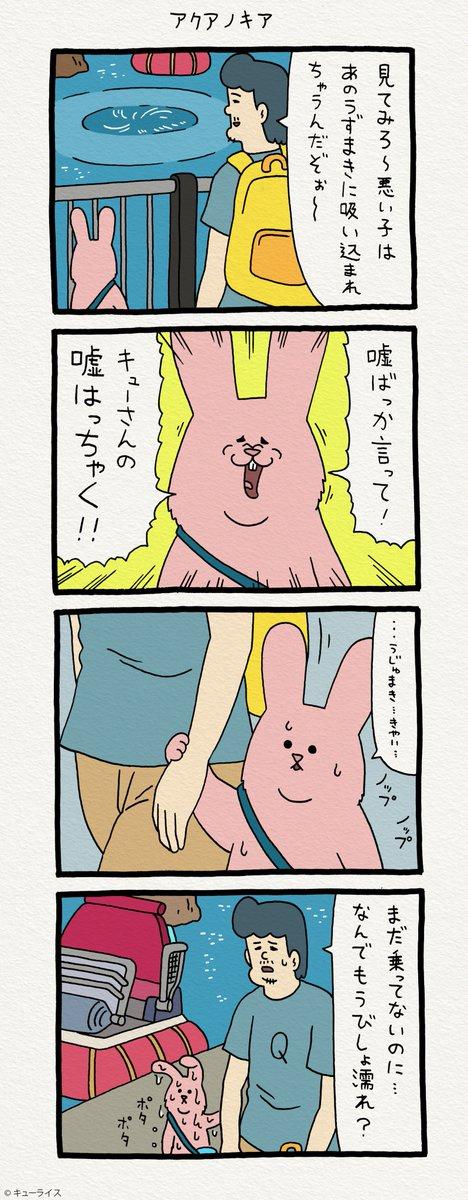 スキウサギin東京ティムニーシー「アクアノキア」  単行本「スキウサギ2」発売中!→