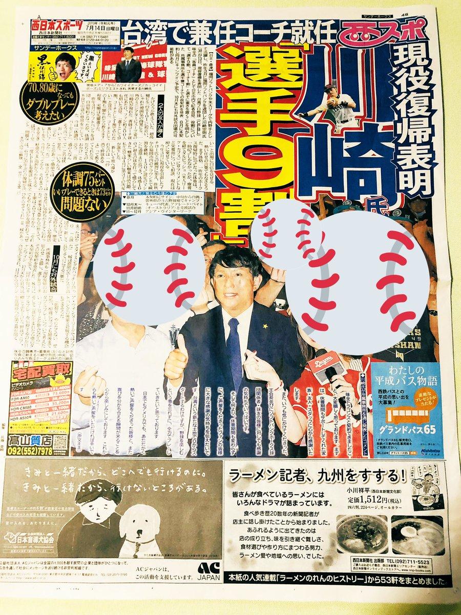 西日本 スポーツ 新聞