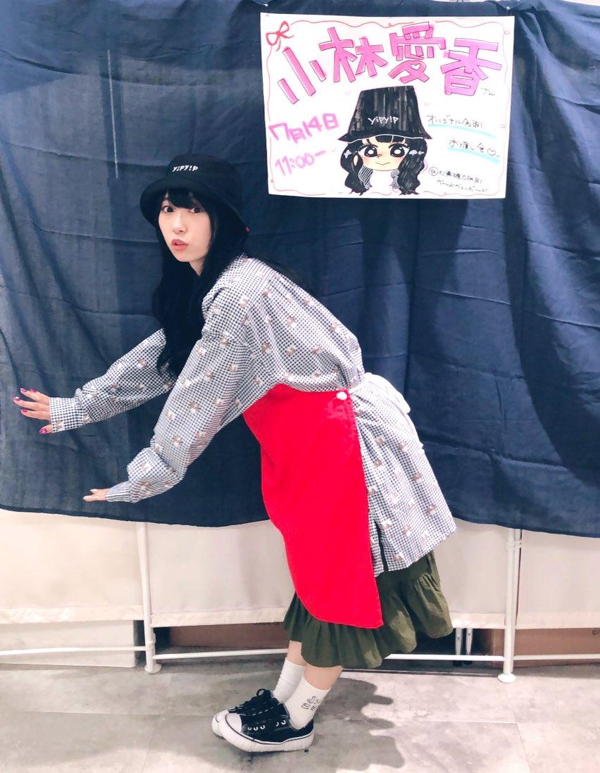 yipyip 1日店長!in 大阪 やねん。 おーーーきに!!!!!!やで!! みんなに会えてめっちゃ元気もらっちゃった!やで!!! …実はみんなのことを覗き見してた。 次は名古屋〜!!!まってるよん!!!