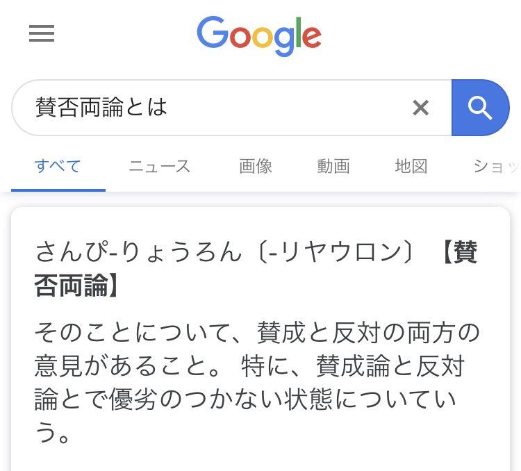"""🍁🌰🍂千秋🍄🌾🎑 auf Twitter: """"ネットニュースはすぐに「賛否両論 ..."""