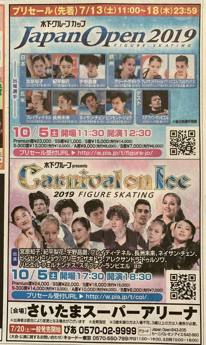 Japan Open 2019 | 5 октября 2019 | Saitama Super Arena - Страница 2 D_ZlGZZUcAAdiQK