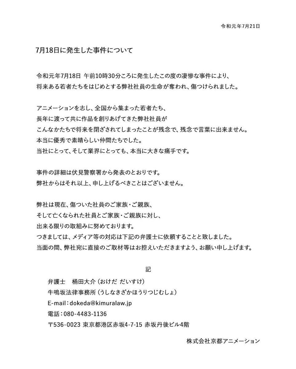京都アニメーションさんの投稿画像