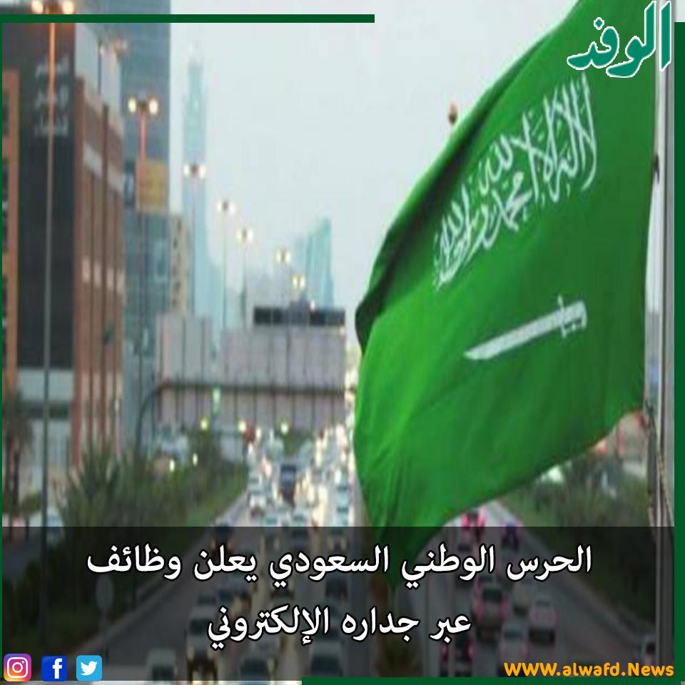 بوابة الوفد بوابةالوفد الحرس الوطني السعودي يعلن وظائف عبر