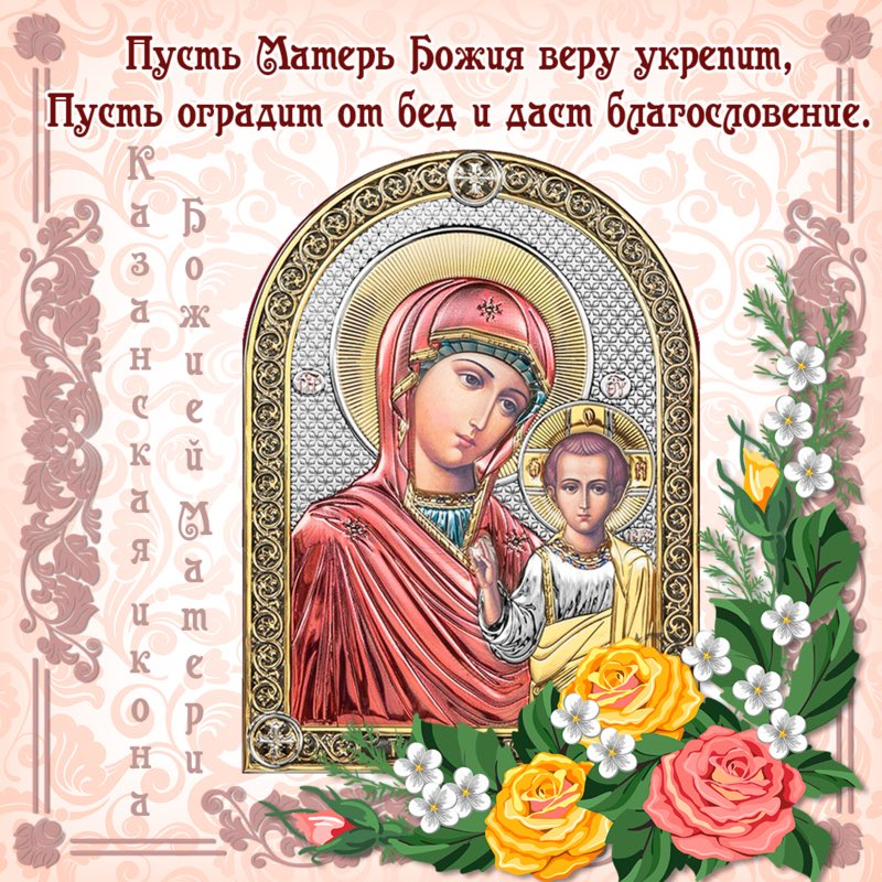 Картинки, день казанской божьей матери открытки с днем