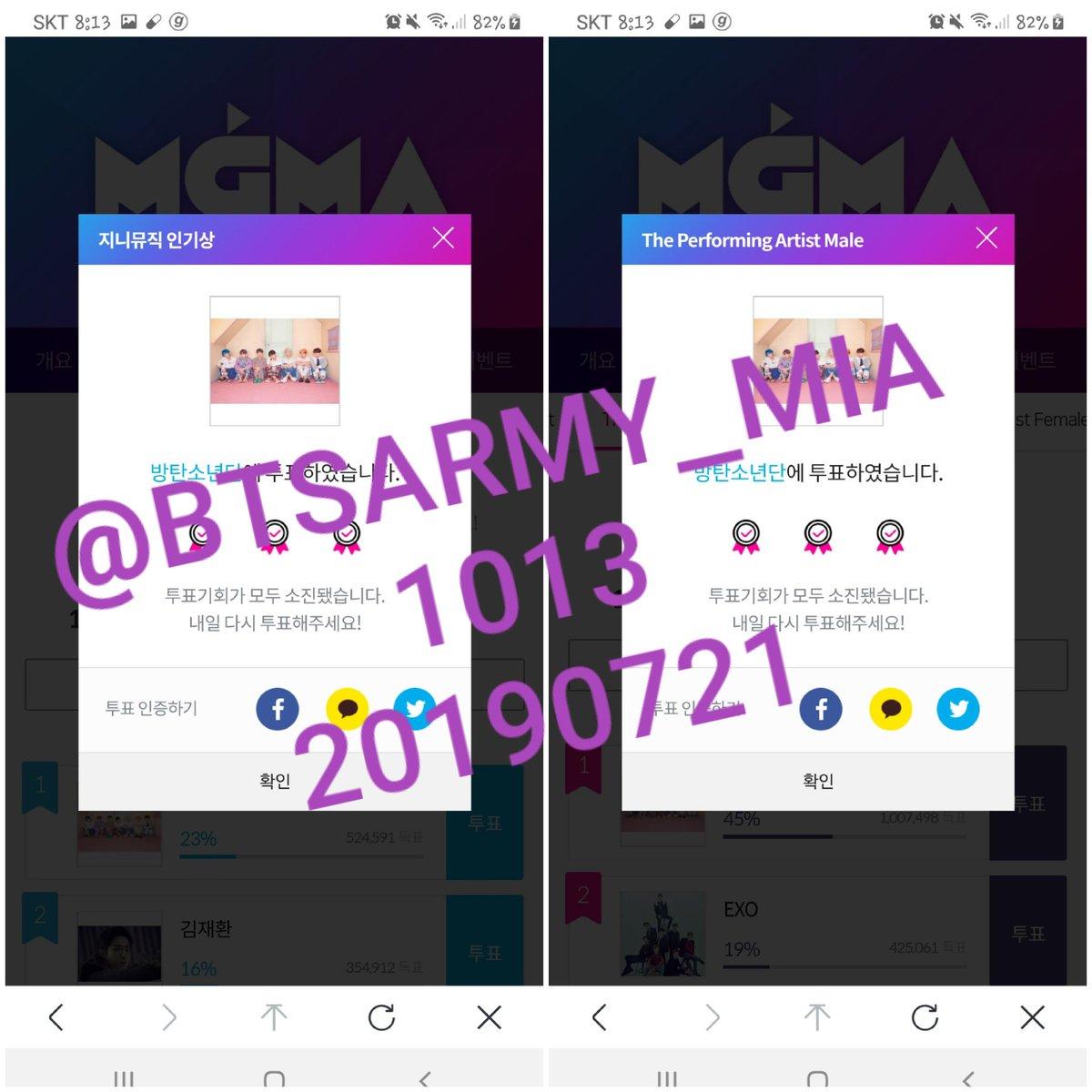@BTS_KR_ARMY @BTS_twt #MGMAVOTE #방탄소년단 (@BTS_twt) 20190721 투표 인증