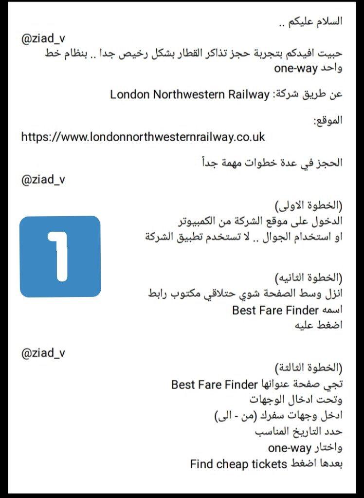 🔘هنا شرح خطوات حجز تذاكر قطار بشكل رخيص جداً في بعض مدن #انجلترا . مثال: يمكن السفر من #برمنجهام إلى #ليفربول أو العكس خط واحد ب 6.5£ ومن #برمنجهام إلى #لندن خط واحد ب 4£ مع بطاقات railcard  الخاصة بالتخفيض. عِبرَ  @ziad_v مشكوراً . التفاصيل موجودة هنا بالصور👇🏻
