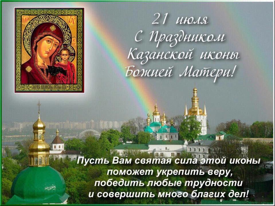 Картинка спасибо и вас с праздником казанской