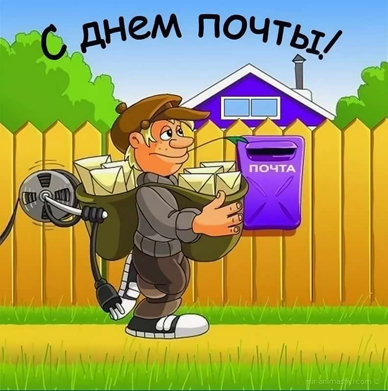 Приколы саратов, всемирный день почты картинки смешные