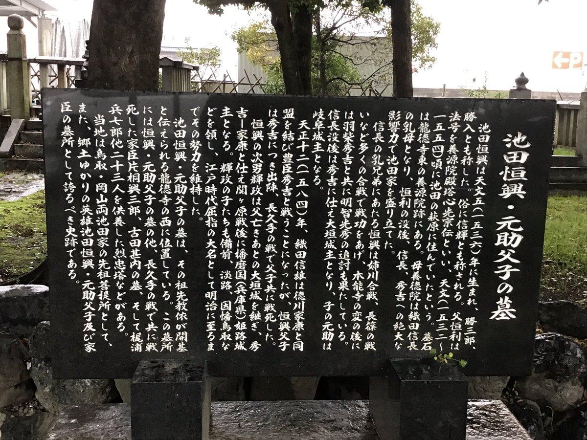 池田温泉の帰りに長可ちゃんの岳父殿と年下義兄のお墓へ。素直に池田恒興と元助親子と言え私。
