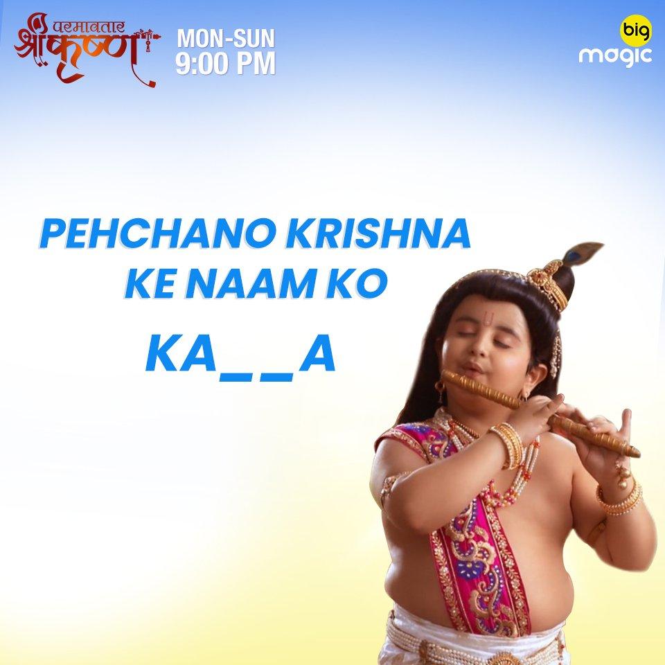 Kya aap poora kar paayenge Krishna ka naam? Dijiye jawaab aur dekhte rahiye #ParamavatarShriKrishna, Mon-Sun, raat 9 baje, sirf Big Magic par. #Krishna #Murari #Mohan #ShriKrishna #Natkhat #Kanhaiya #Murali #Makhan
