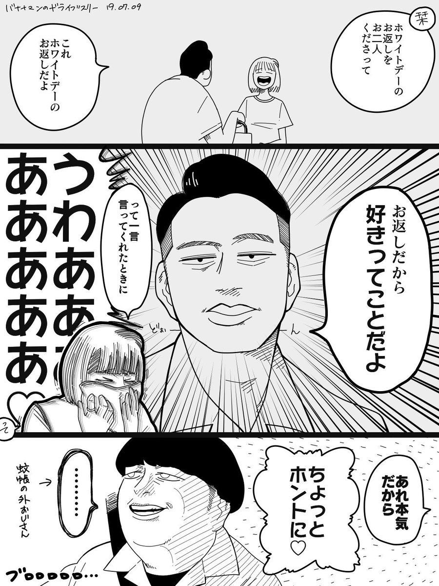 小山 マネージャー バナナマン