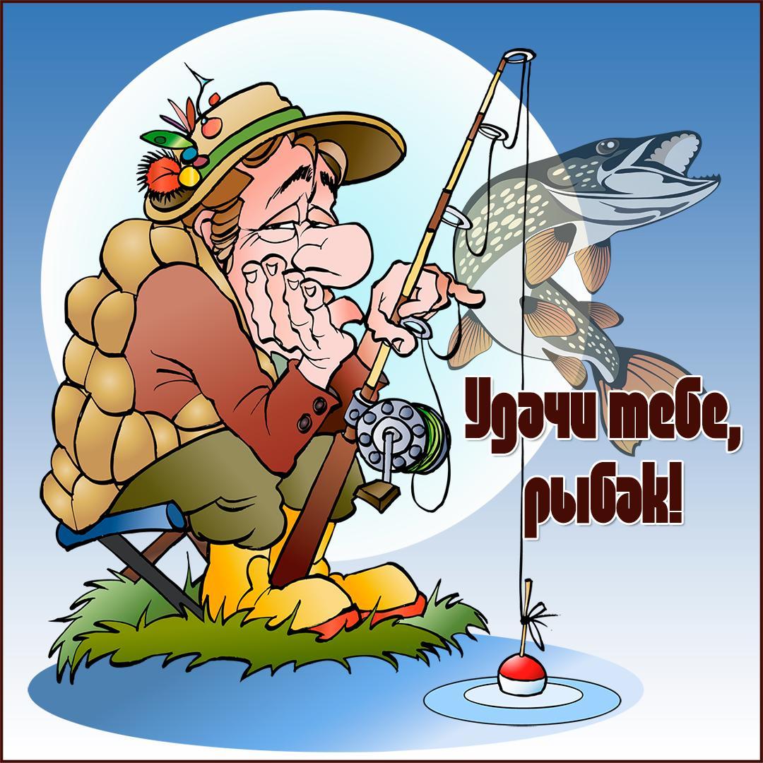 Прикольные поздравления с днем рыболова его