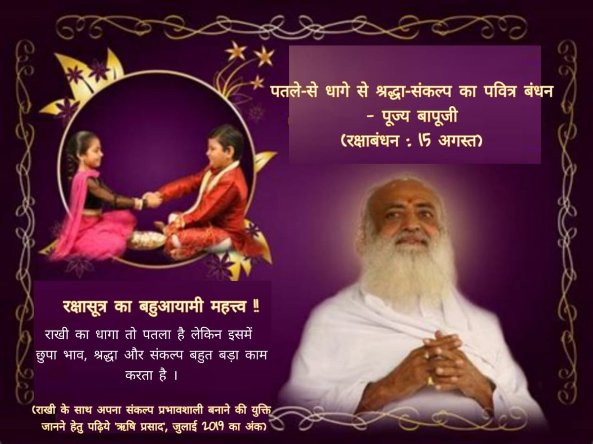 On the occasion of Guru Purnima, Rishi Prasad magazine was launched by Sant Shri Asaram Bapu Ji 29 years ago. An amazing magazine, whose Birth anniversary is being celebrated. Salute to Bapuji for dis priceless gift to Mankind.?? #29thRishiPrasadJayanti <br>http://pic.twitter.com/Jer1giJxmr<br>http://pic.twitter.com/mXqQlagIV7