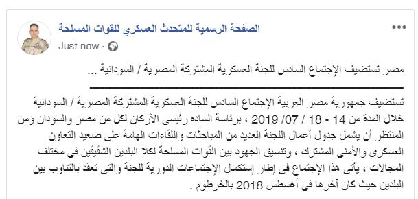 #المتحدث_العسكرى : مصر تستضيف الإجتماع السادس للجنة العسكرية المشتركة المصرية / السودانية .