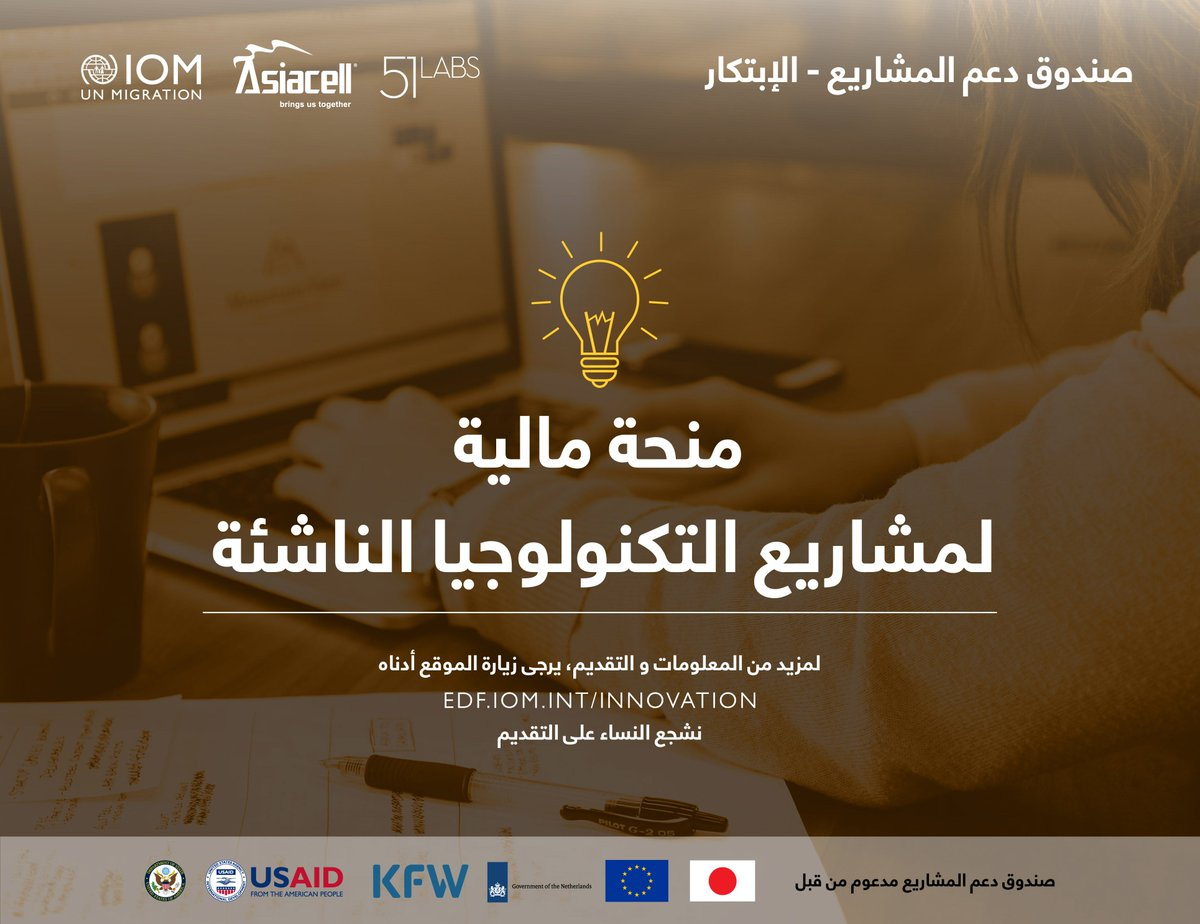 Are you an Iraqi owner of an emerging technology project? Do you have innovative ideas and plan to expand your project? For more information and to apply, please visit:http: // edf.iom.int/INNOVATION/    # Iraq D_bbXWtXkAA-aGJ