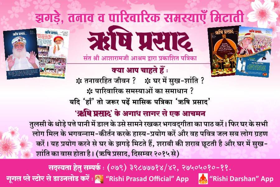 Rishi Prasad magazine is like a true friend, a precious gift from Sant Shri Asaram Bapu Ji to the society!   Best wishes on #29thRishiPrasadJayanti ! <br>http://pic.twitter.com/jyyOW2aGNd