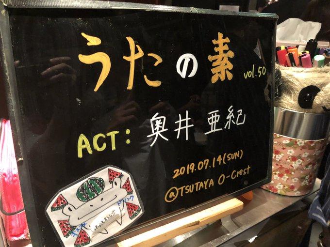 奥井亜紀さんライブ「うたの素Vol.50」@渋谷(2019/07/14)感想まとめ